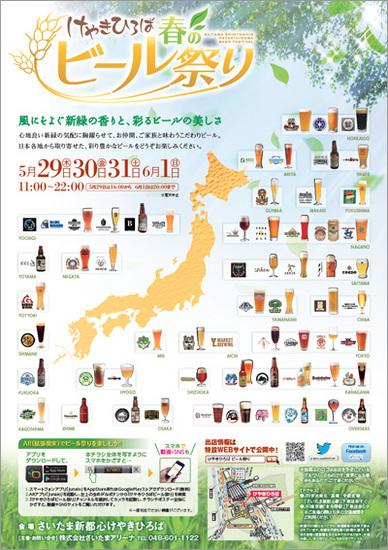 2014_spring_chirashi.jpg